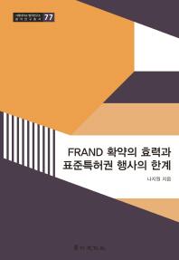 Frand 확약의 효력과 표준특허권 행사의 한계