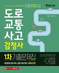 도로교통사고감정사 1차 기출문제집(2020)