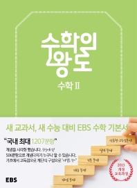EBS 수학의 왕도 고등 수학2(2021)