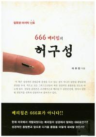 잘못된 마지막 신호 666 베리칩의 허구성