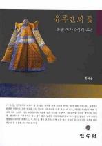유목민의 꽃: 몽골 여자복식의 흐름