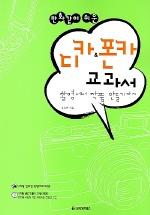 디카 & 폰카 교과서 (만화같이 쉬운)