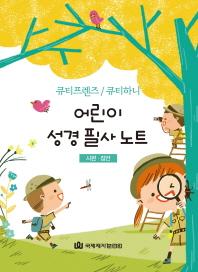 큐티프렌즈/ 큐티하니 어린이 성경 필사 노트