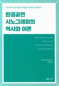 환경공연 시노그래피의 역사와 이론