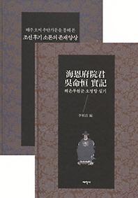 해주 오씨 추탄가문을 통해 본 조선후기 소론의 존재 양상