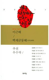 한국 시조대상 수상작품집