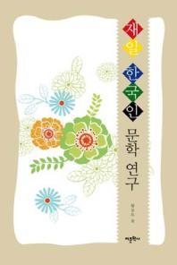 재일 한국인 문학 연구
