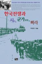 한국전쟁과 시 군가 삐라