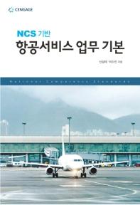 NCS 기반 항공서비스 업무 기본