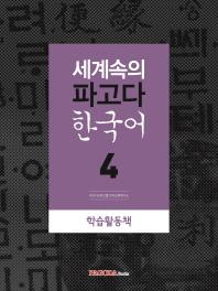 세계속의 파고다 한국어. 4(학습활동책)