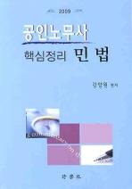 민법(핵심정리)(공인노무사)(2009)
