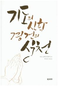 기도의 신학 경건의 실천