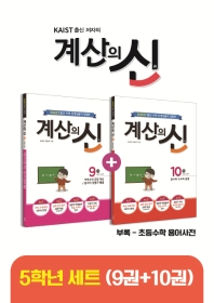 KAIST 출신 저자의 계산의 신 9권+10권 5학년 세트