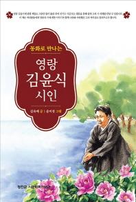 동화로 만나는 영랑 김윤식 시인