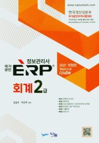 국가공인 ERP 정보관리사 회계 2급(2021)