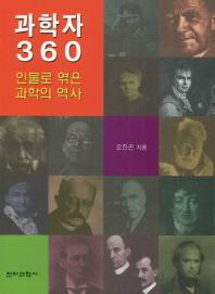 과학자 360