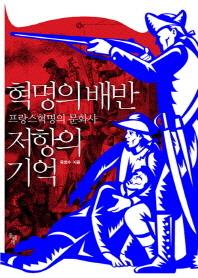 혁명의 배반 저항의 기억