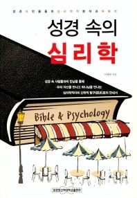 성경 속의 심리학