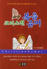 크리스천 복음유머