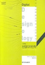 디지털 산업디자인학