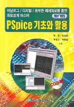 Ver 10.5 PSPICE 기초와 활용