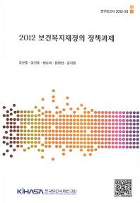 2012 보건복지재정의 정책과제