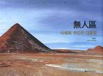 티베트 무인구 대탐험