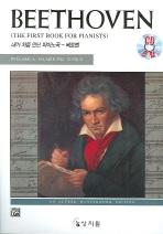 내가 처음 만난 피아노곡 베토벤