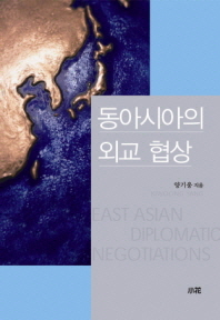 동아시아의 외교 협상