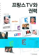 프랑스 TV와 권력