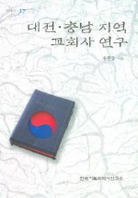대전 충남 지역교회사 연구