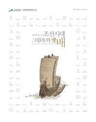 조선시대 그림속의 옛배