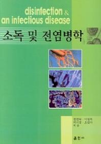 소독 및 전염병학