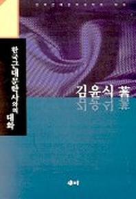 한국근대문학사와의 대화