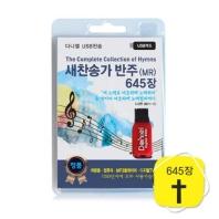 새찬송가 반주(645장)(USB)