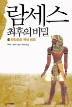 람세스 최후의 비밀. 1: 파라오의 암살 음모