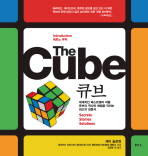 THE CUBE(큐브)