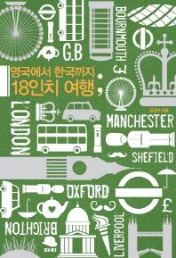 영국에서 한국까지 18인치 여행