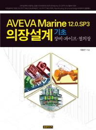 AVEVA Marine 12.0.SP3 의장설계 기초