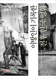 이방인이 기록한 한국, 영화