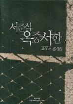 서준식 옥중서한(1971-1988)