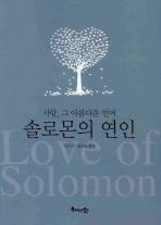 솔로몬의 연인: 사랑 그 아름다운 언어