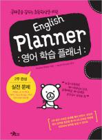 국제중을 꿈꾸는 초등학생을 위한 ENGLISH PLANNER: 영어 학습 플래너(2주완성 실전문제)