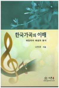 한국가곡의 이해