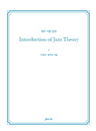 Introduction of Jazz Theory(재즈 이론 입문)