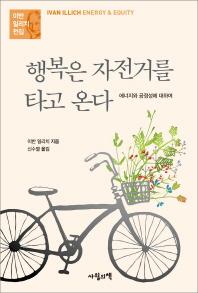 에너지와 공정성에 대하여 행복은 자전거를 타고 온다