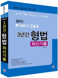 3년간 형법 최신기출(2015)