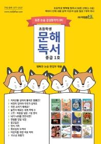 초등학생 문해독서 중급 1호