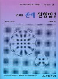 판례 원형법 각론(2016)