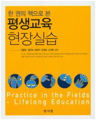 한 권의 책으로 본 평생교육 현장실습